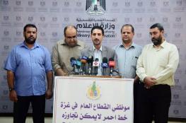 استقالة مجلس إدارة نقابة الموظفين بغزة بسبب رفض البنوك وفق الخصومات