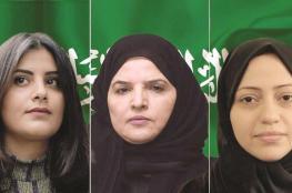 تقرير: اعتداء جنسي وبدني على النساء المعتقلات في السجون السعودية