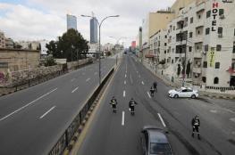الأردن.. حظر التجوال الشامل يدخل حيز التنفيذ