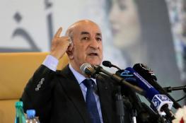 """الرئيس الجزائري: لن نبارك التطبيع مع """"إسرائيل"""" ولن نكون جزءا منه"""