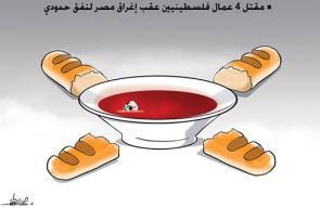 كاريكاتير _ علاء اللقطة _ شهداء لقمة العيش !