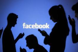 استخدام فيسبوك 10 دقائق يوميا مضر بالصحة