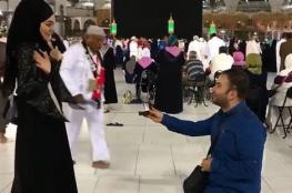 شاب يعرض الزواج على فتاة أمام الكعبة بالمسجد الحرام
