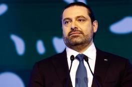 الحريري: غياب الإصلاحات أوصل لبنان إلى هذه الأوضاع