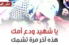 أم البطل .. الأم الفلسطينية في يوم الأم العالمي