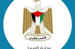 رابط .. العمل بغزة تطلق برنامج تحسين جودة بيانات نظام معلومات سوق العمل الفلسطيني