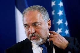 وزير اسرائيلي: ليبرمان سيعلن عن استقالته اليوم