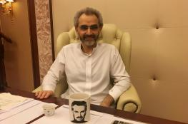السعودية تطلق سراح الأمير خالد شقيق الوليد بن طلال