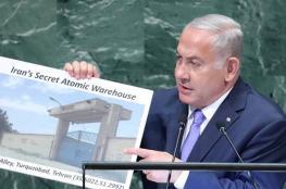 """نتنياهو يطالب الوكالة الدولية للطاقة الذرية بتفتيش موقع """"طورقوزاباد"""" في إيران"""