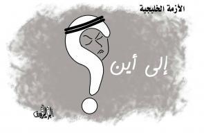 الأزمة الخليجية  كاريكاتير أبو يوسف