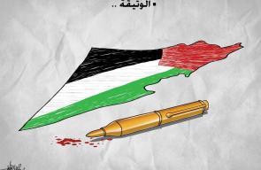 وثيقة حماس - علاء اللقطة