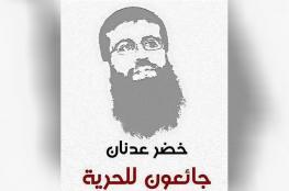 Israeli court delays trial of hunger-striking Khader Adnan