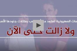 القسام ينشر رسالة لعائلات الجنود المفقودين في غزة