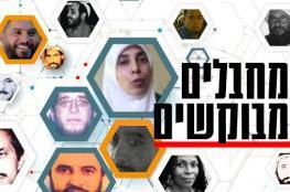 يديعوت: 8 فلسطينيين مدرجين على قائمة المطلوبين لـ FBI بينهم أحلام التميمي وشلح