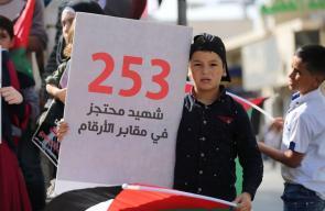 وقفة احتجاجية لأهالي الشهداء المحتجزة جثامينهم لدى الاحتلال