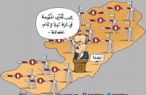 كاريكاتير علاء اللقطة - تمكين الحكومة
