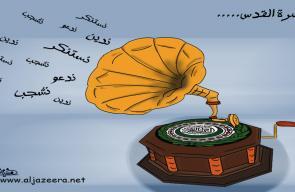 #كاريكاتير القدس والرد العربي
