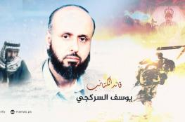 16 عاماً على اغتيال قائد القسام .. يوسف السركجي