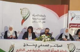 إطلاق رابطة المرأة الفلسطينية في الخارج لدعم وتعزيز حضورها في العمل الوطني