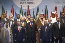 القمة الإسلامية.. غياب للسعودية والإمارات والبحرين وحضور للرئيس الفنزويلي