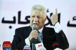 مرتضى منصور يتلقى صدمة قوية.. عقوبة قاسية وغير متوقعة