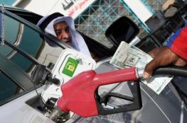 السعودية ترفع أسعار البنزين ضمن خطط إصلاح أسعار الطاقة