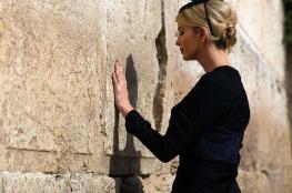 ايفانكا اليهودية تبكي أمام حائط البراق