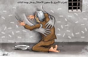 كاريكاتير علاء اللقطة - إضراب الكرامة 2