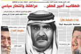 لماذا احتفى إعلام إيران بهجمة السعودية والإمارات على قطر