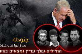 نتنياهو يجتمع بعائلات جنوده الأسرى لدى حماس في غزة