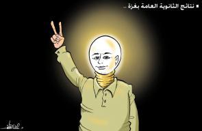 كاريكاتير علاء اللقطة - نتائج الثانوية العامة بغزة