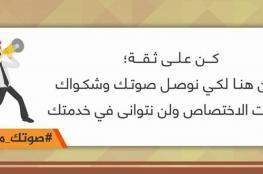"""""""صوتك مسموع""""  .. اللجنة الإدارية بغزة تُؤسس """"نظام الشكاوى الحكومي المركزي"""""""