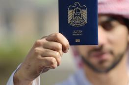 جواز السفر الإماراتي المركز الأول عالميًا