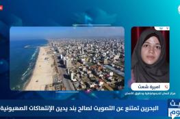 """باحثة حقوقية لشهاب: امتناع البحرين عن التصويت على إدانة الاحتلال """"وصمة عار"""""""