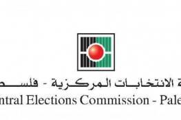 طعم الله: التصويت للانتخابات سيتم فقط داخل فلسطين