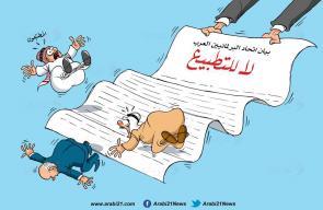 كاريكاتير علاء اللقطة - التطبيع خيانة