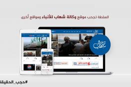 إجماع حقوقي وإعلامي وفصائلي: قرار السلطة بحجب مواقع إعلامية غير قانوني وانتهاكاً صارخاً