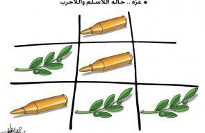 كاريكاتير علاء اللقطة: غزة.. حالة اللاسلم واللاحرب