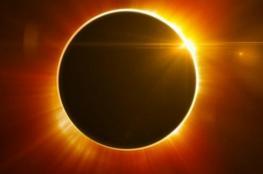 الأرض تشهد اليوم أطول كسوف كلي للشمس في التاريخ