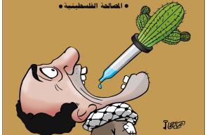 كاريكاتير أمبة جحا - المصالحة الفلسطينية