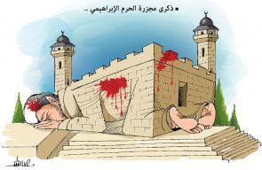 كاريكاتير علاء اللقطة - ذكرى مجزرة الحرم الابراهيمي