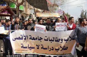 وقفة لطلبة جامعة الأقصى في مدينة غزة، للمطالبة بتحييدها عن الخلافات السياسية