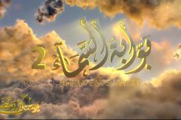 """""""بوابة السماء 2"""" .. يوميًا في رمضان عبر قناة الأقـصـى"""