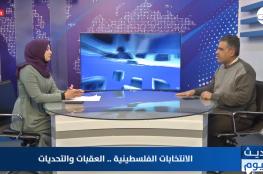 محلل سياسي لشهاب: حـمـاس قدمت تنازلات كبيرة ونأمل أن تعمل محكمة الانتخابات بتجرد
