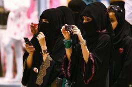 """السعودية تعلن عقوبات """"التحرش الجنسي""""... وهذه الأفعال التي تعرضك للاتهام"""