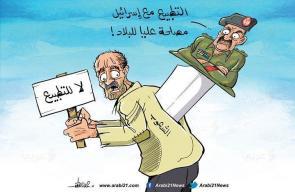 تطبيع رسمي ورفض شعبي - كاريكاتير علاء اللقطة
