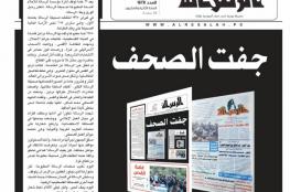 """بعد 22 عاما.. صحيفة """"الرسالة"""" توقف نسختها الورقية وتتجه للإعلام الرقمي"""