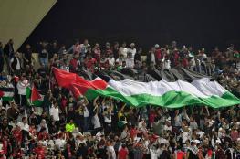بسبب اجراءات الاحتلال.. الغاء اللقاء الودي بين منتخبنا الأولمبي ونظيره المصري