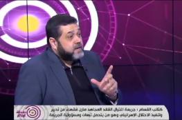 حمدان: تداعيات اغتيال فقها ستكون أسوأ بكثير مما يظن الاحتلال