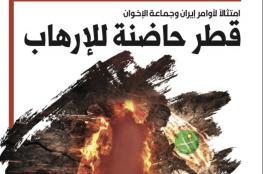الإعلام السعودي والإماراتي يواصل هجومه ضد قطر